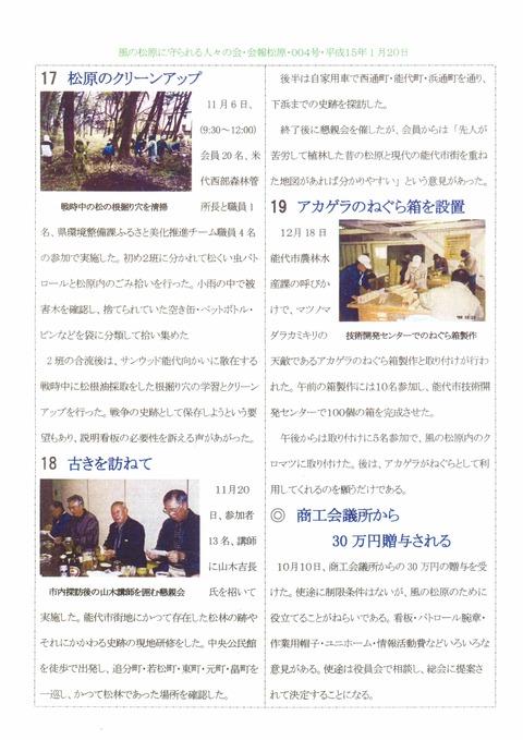 松風4-2