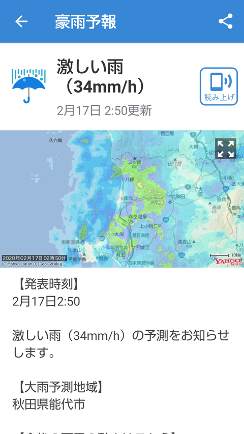 Screenshot_20200217_045802