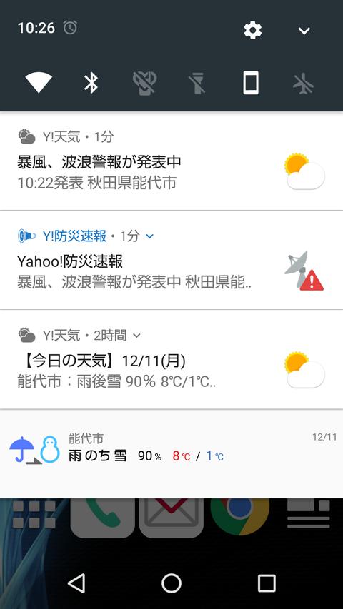 Screenshot_20171211-102605