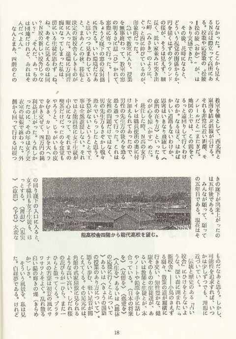 プラタナス日記18ページ目