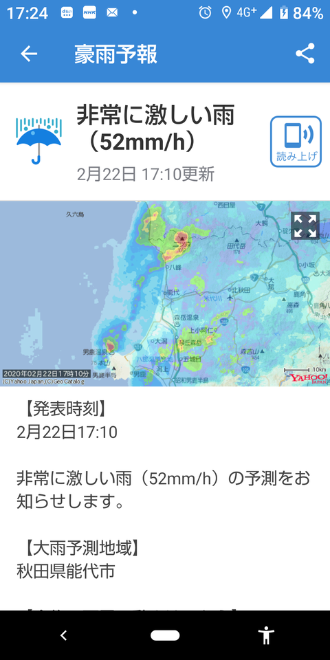 Screenshot_20200222-172459