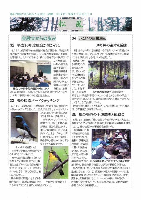松風7-1