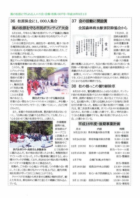 松風7-2