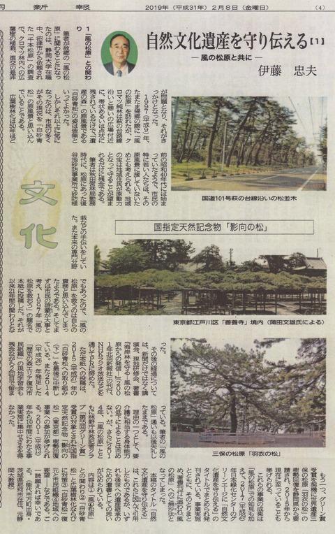 自然文化遺産を守り育てる