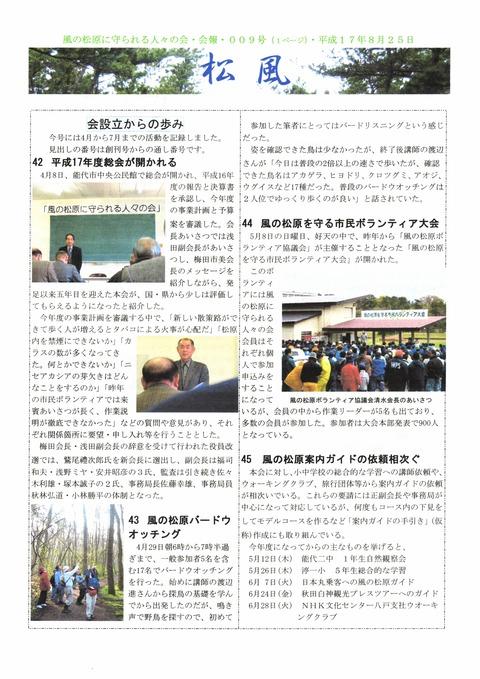 松風9-1