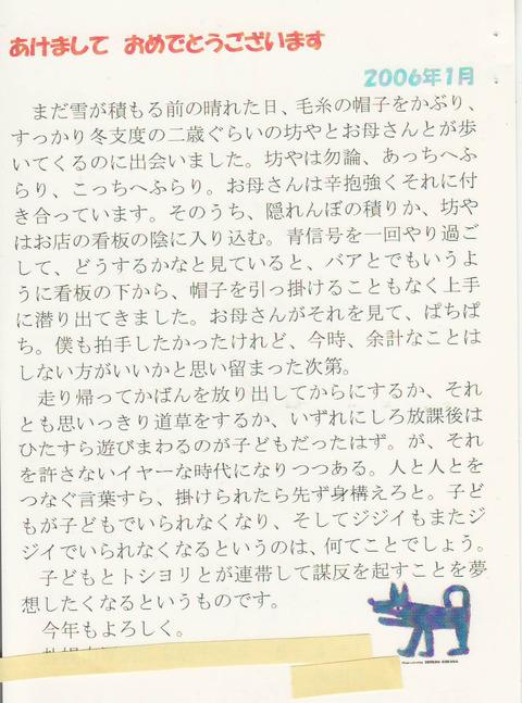 黒田2006