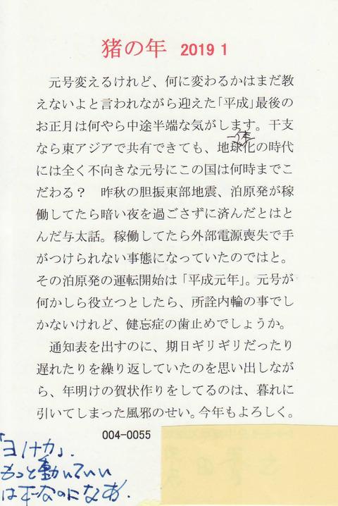 黒田2019