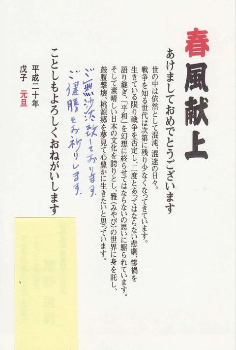 栗野2008