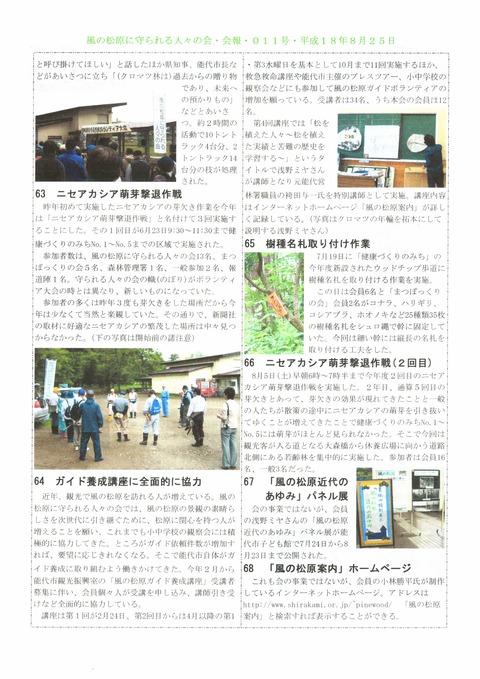 松風11-2