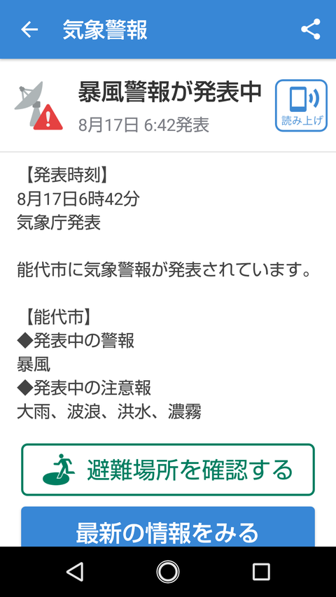Screenshot_20180817_064544