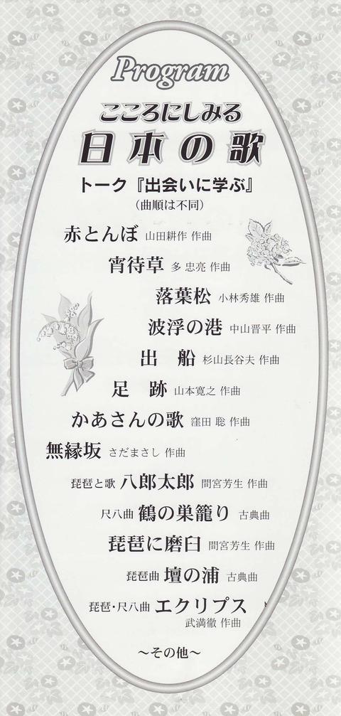 2003齊藤忠生3