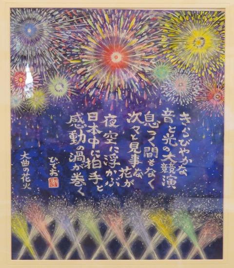 16-大曲の花火