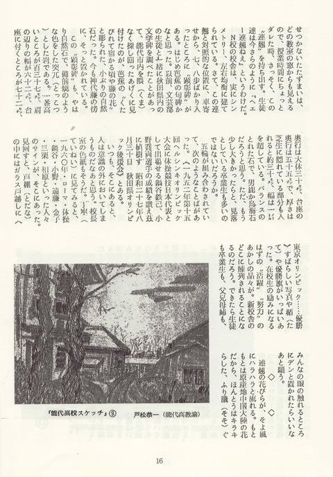 プラタナス日記16ページ目