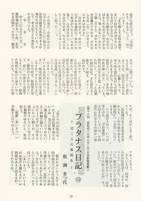 プラタナス日記23ページ