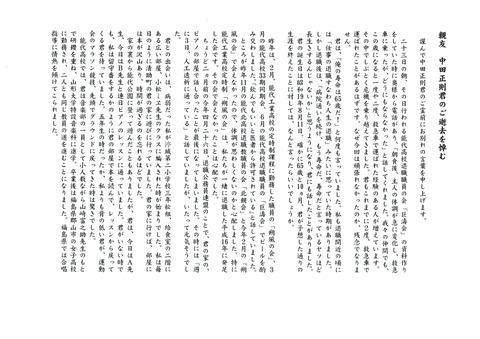 中田正則5