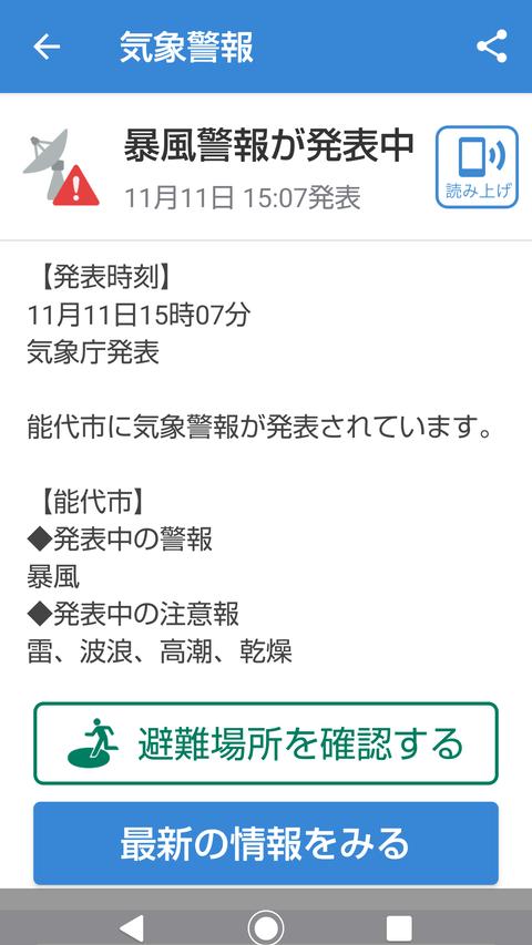 Screenshot_20191111_150928