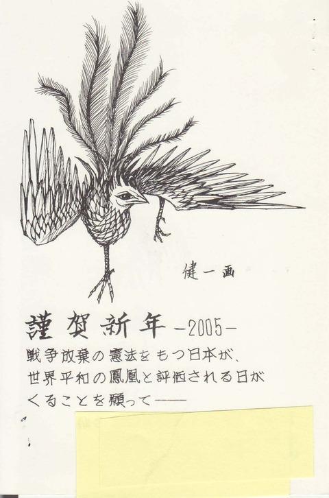 前野2005