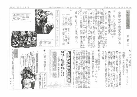松風2-1