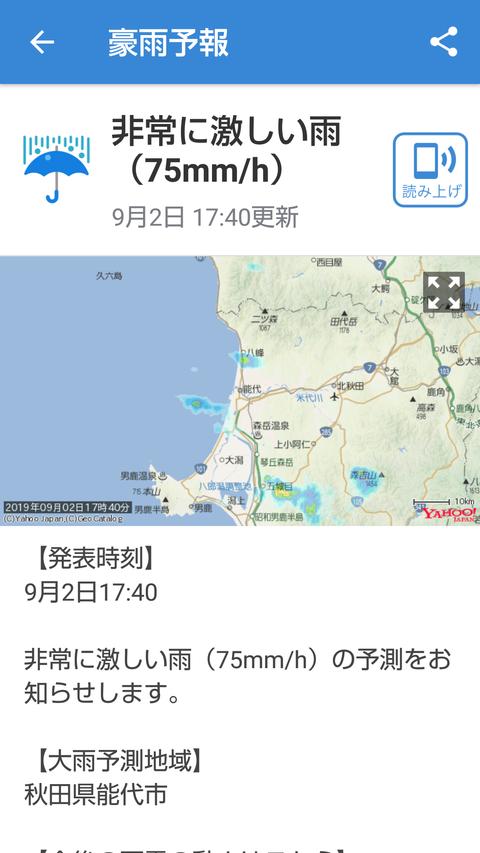 Screenshot_20190902_174530