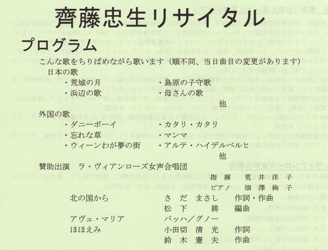 2012斎藤忠生2_2