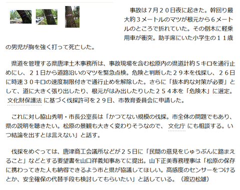 虹の松原4