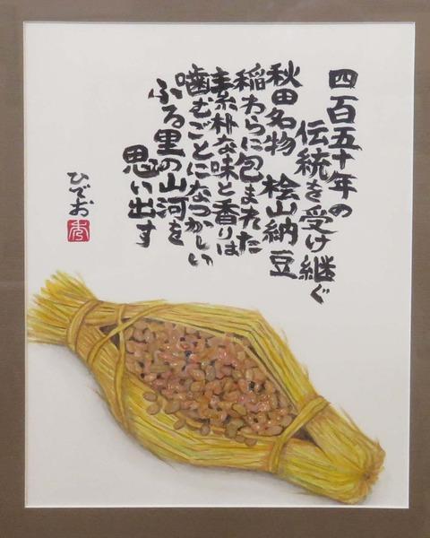 8-檜山納豆