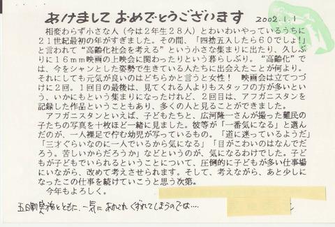 黒田2002