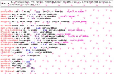 能代の桜ホームページ