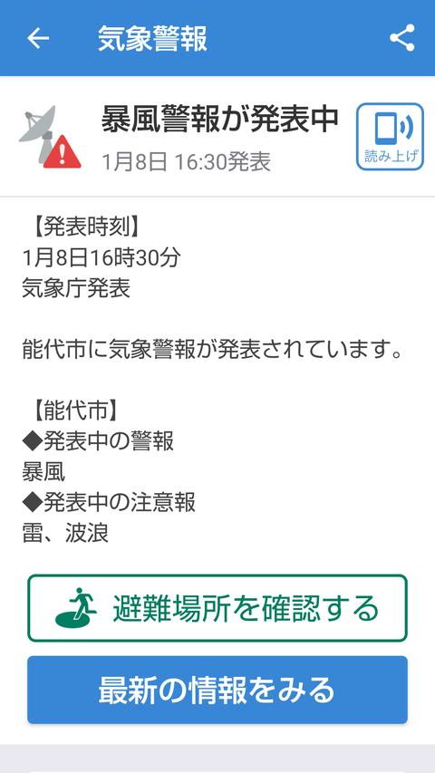 Screenshot_20200108_163550