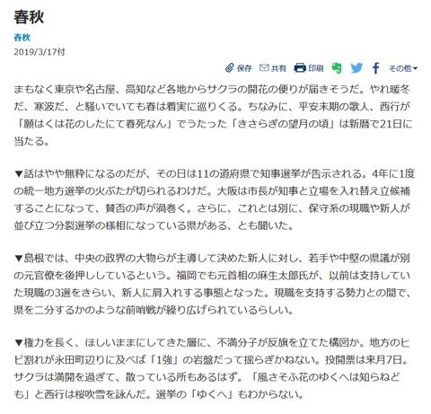 日経20190317春秋