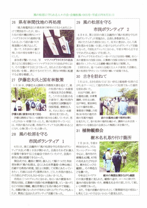 松風5-2