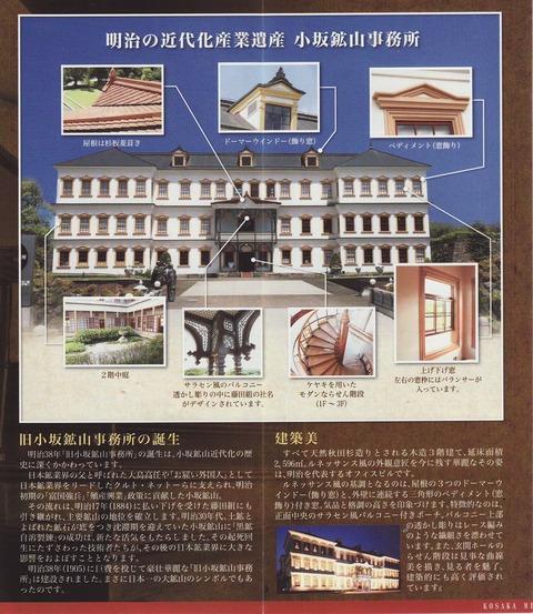 小坂鉱山事務所2