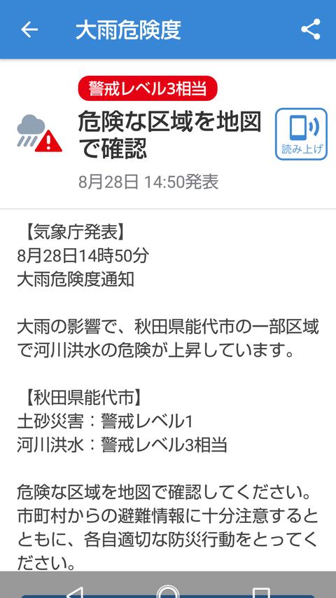 Screenshot_20190828_150053