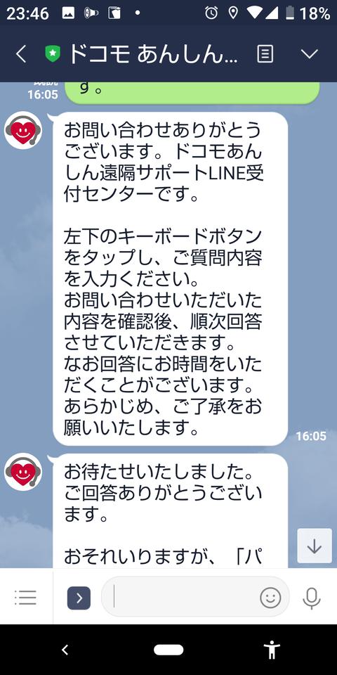 Screenshot_20200223-234626