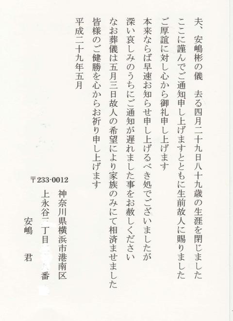 安島さん訃報2