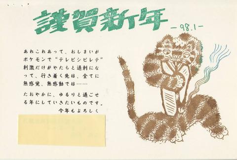 黒田1998