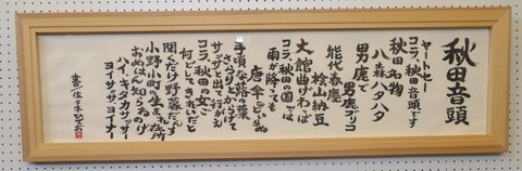 4-秋田音頭
