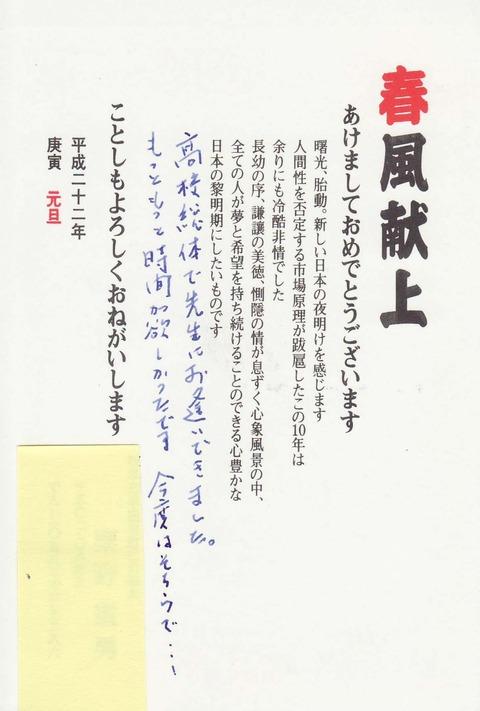 栗野2010