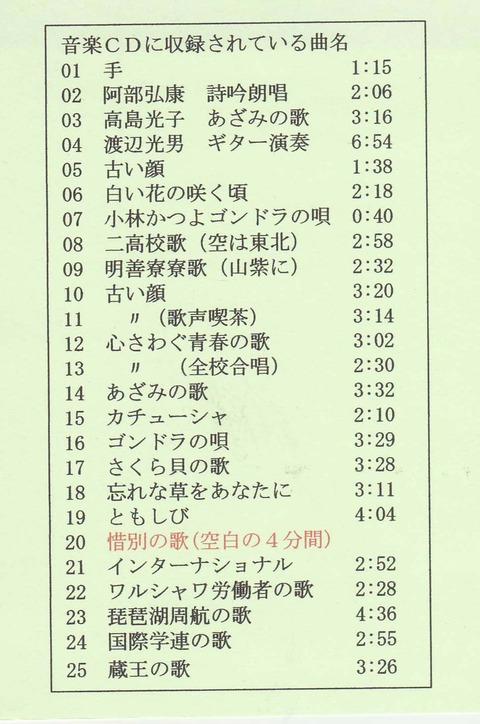音楽CDに収録されている歌
