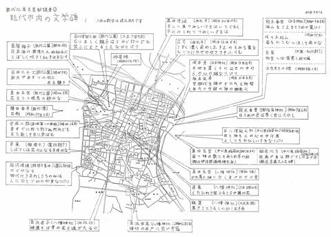 市内の文学碑