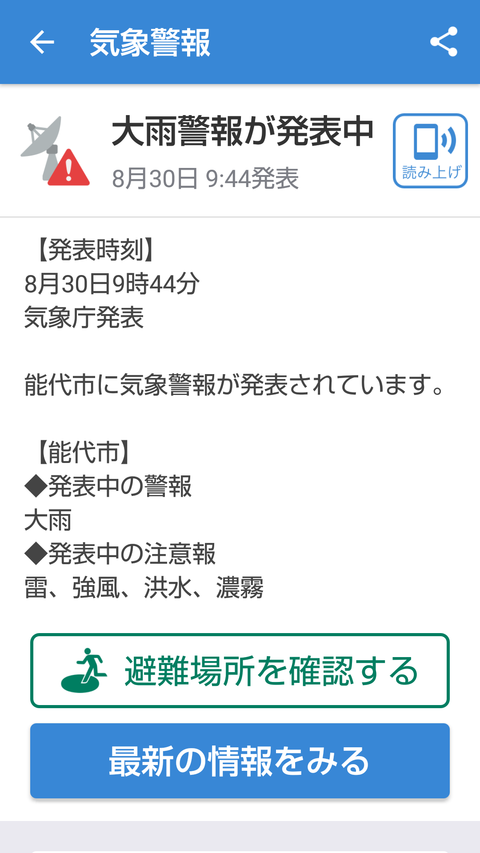 Screenshot_20180830_094858