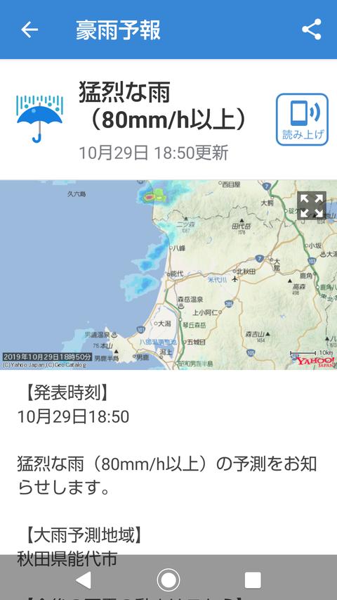 Screenshot_20191029_212150