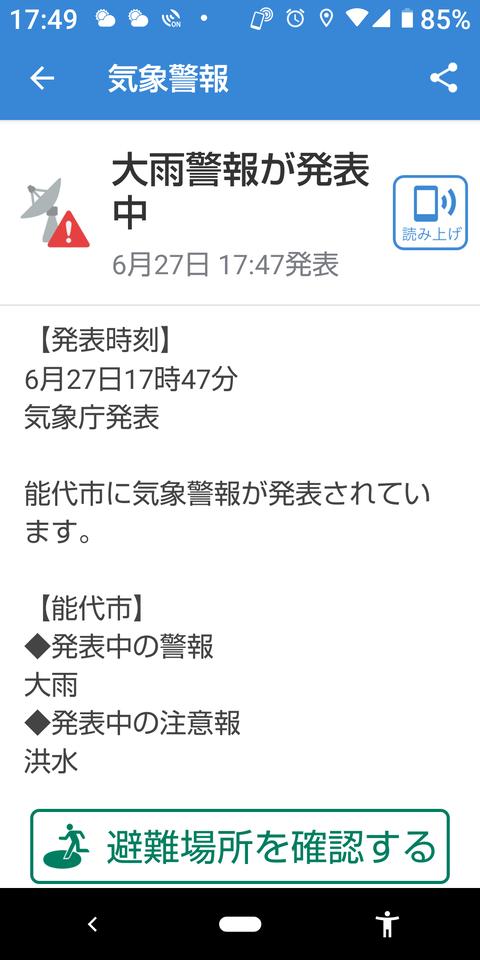 Screenshot_20200627-174936