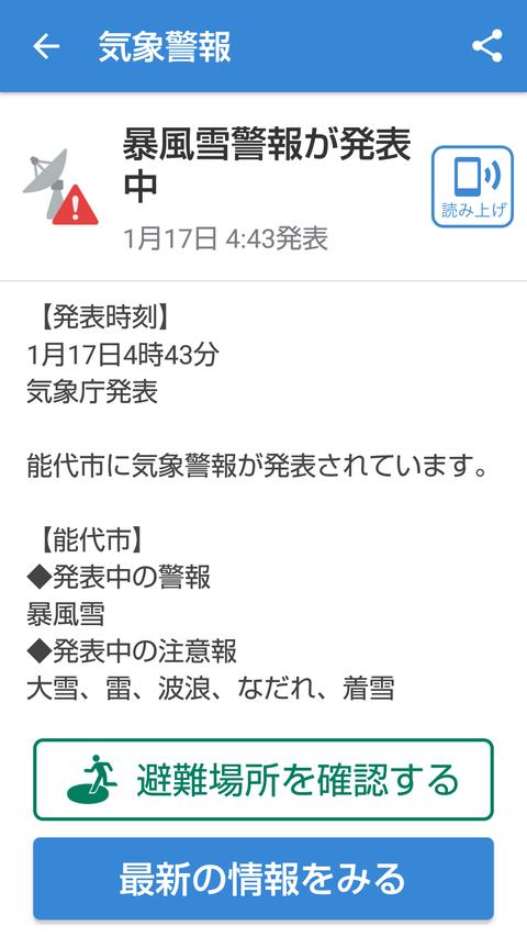 Screenshot_20190117_045349