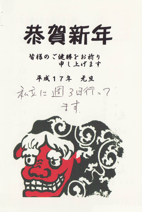 及川2005