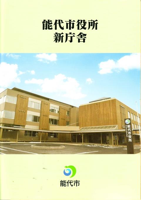 新庁舎パンフ1