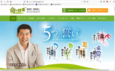 塚腰勇人オフィシャルサイト