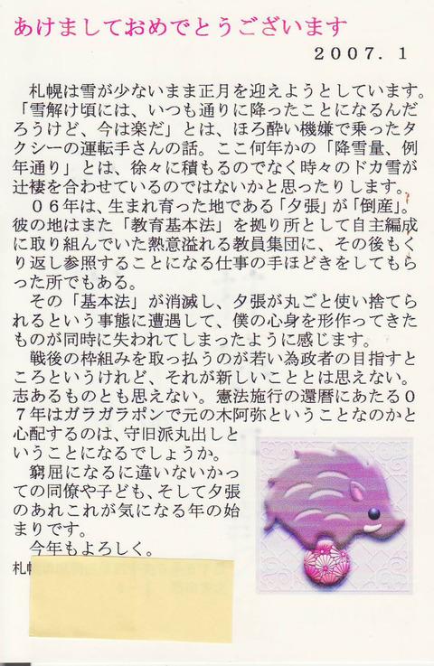 黒田2007