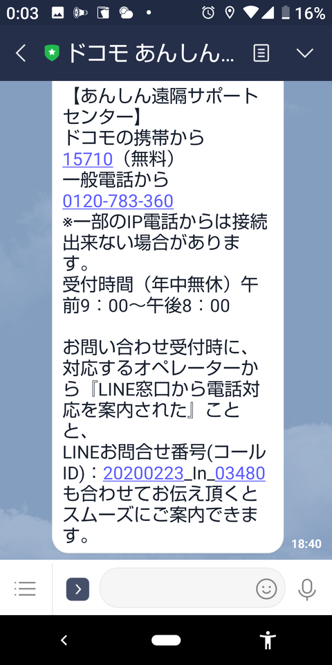 Screenshot_20200224-000301