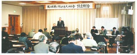 設立総会の写真